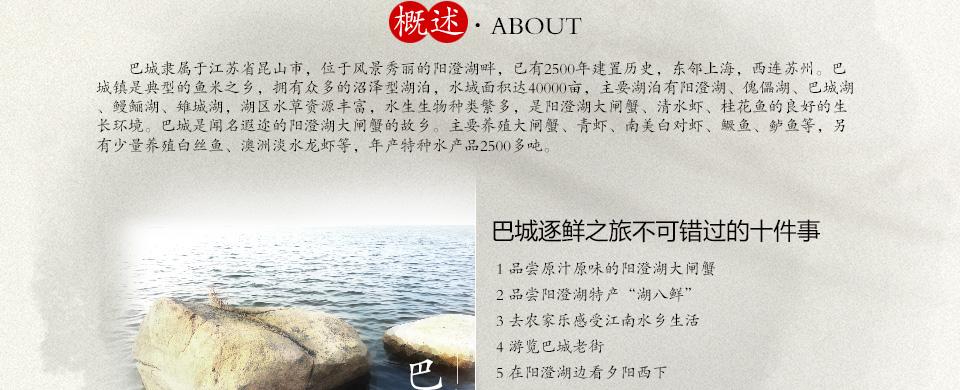 巴城旅游-阳澄湖旅游-巴城-阳澄湖-逐鲜巴城