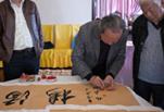 中国书法之乡