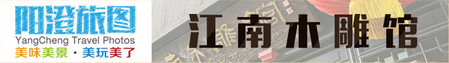 阳澄湖江南木雕馆